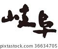 การประดิษฐ์ตัวอักษรกิฟุ 36634705