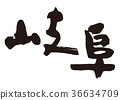 gifu, calligraphy writing, character 36634709