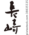 長崎 書法作品 字符 36635535