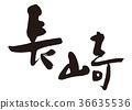 長崎 書法作品 字符 36635536
