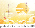 新年贺卡 贺年片 新年 36639809