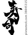 寿司 书法作品 中国汉字 36645315