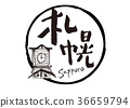 sapporo, calligraphy writing, character 36659794