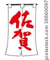 shop curtain, saga, calligraphy writing 36660097