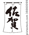 shop curtain, saga, calligraphy writing 36660099
