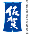 shop curtain, saga, calligraphy writing 36660100