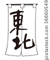 shop curtain, tohoku, calligraphy writing 36660549