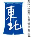 shop curtain, tohoku, calligraphy writing 36660550