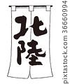 hokuriku, hokuriku region, shop curtain 36660994