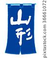 yamagata prefecture, shop curtain, calligraphy writing 36661072