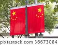 中国 瓷器 中华人民共和国 36673084