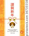 狗年 新年賀卡 賀年片 36735558