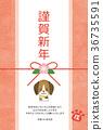 狗年 新年賀卡 賀年片 36735591