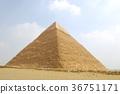 피라미드 36751171