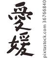 ehime, calligraphy writing, character 36766840