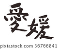 ehime, calligraphy writing, character 36766841