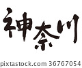 kanagawa, kanagawa prefecture, calligraphy writing 36767054