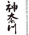 kanagawa, kanagawa prefecture, calligraphy writing 36767056