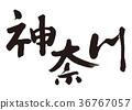 kanagawa, kanagawa prefecture, calligraphy writing 36767057