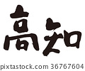 kochi prefecture, calligraphy writing, character 36767604