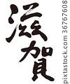 shiga, calligraphy writing, characters 36767608