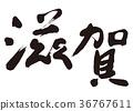 shiga, calligraphy writing, characters 36767611