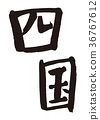 shikoku, calligraphy writing, chinese character 36767612