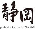 shizuoka, calligraphy writing, characters 36767969