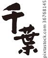 chiba, calligraphy writing, characters 36768145
