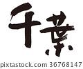 chiba, calligraphy writing, characters 36768147