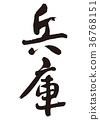 hyogo, calligraphy writing, characters 36768151