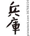 hyogo, calligraphy writing, characters 36768154