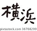 yokohama, calligraphy writing, character 36768299