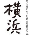 yokohama, calligraphy writing, character 36768300