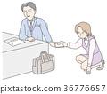 遞秘密信件的商人到OL 36776657