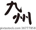 ตัวละครแปรงคิวชู 36777858