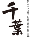 chiba, calligraphy writing, characters 36777870