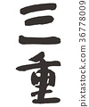 mie, calligraphy writing, characters 36778009