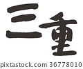 mie, calligraphy writing, characters 36778010