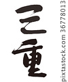 mie, calligraphy writing, characters 36778013