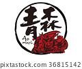 青森Nebuta筆觸水彩框架 36815142
