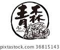 青森Nebuta筆觸水彩框架 36815143