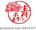 青森Nebuta筆觸水彩框架 36815147