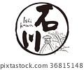 石川Kenrokuen刷刻字水彩框架 36815148