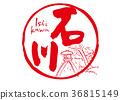 ishikawa, kenrokuen, calligraphy writing 36815149