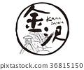 金澤Kenrokuen刷刻字水彩框架 36815150