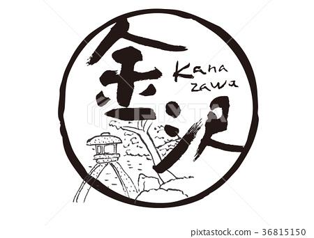 金泽Kenrokuen刷刻字水彩框架 36815150