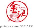 金澤Kenrokuen刷刻字水彩框架 36815151