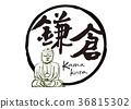 Kamakura Daibutsu watercolor brush character frame 36815302