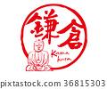 鎌倉Daibutsu水彩筆字符框架 36815303